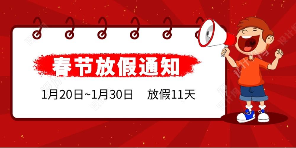 【易罐】春节放假通知