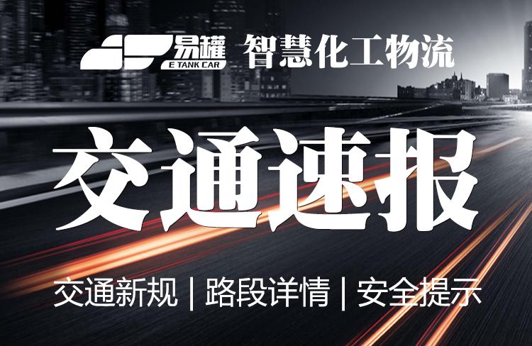 【最新消息】河南,宁夏,安徽取消所有高速收费站出入口交通管制措施。
