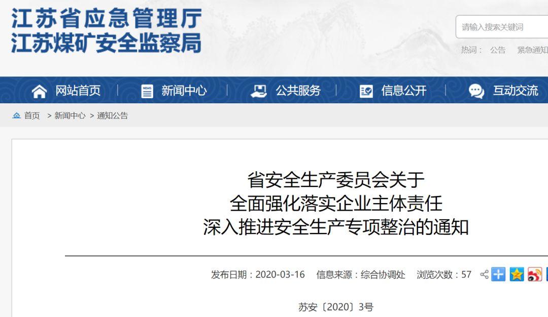 【江苏省】全面强化落实企业主体责任深入推进安全生产专项整治的通知
