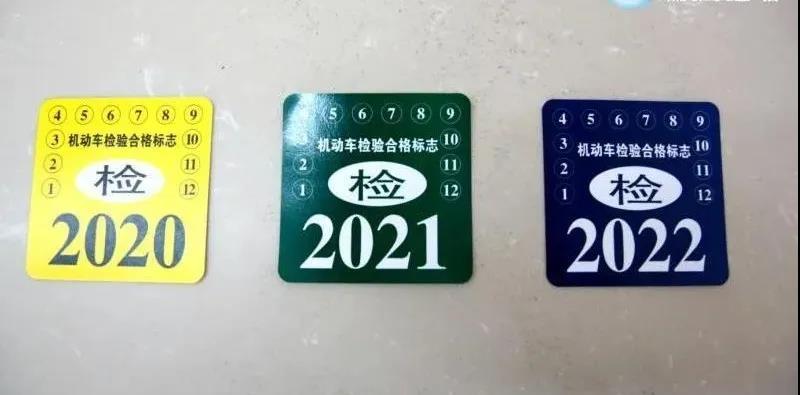 【公安部通知】试点机动车检验标志电子化于3月实施,不粘贴纸质标志,不予处罚!