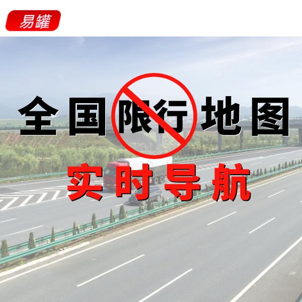 山東高速公路?;愤\輸車輛限行時間調整 4月20日實行