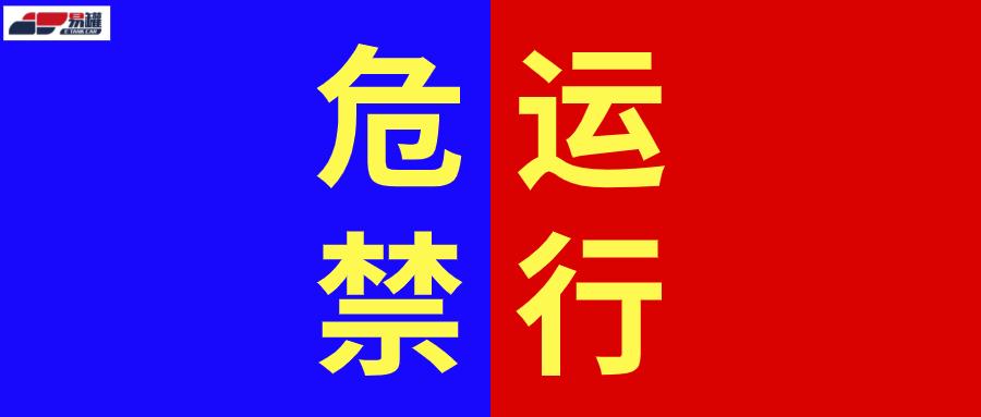 建黨100周年!浙江、河南河北、湖南上海、北京深圳危險品禁行!