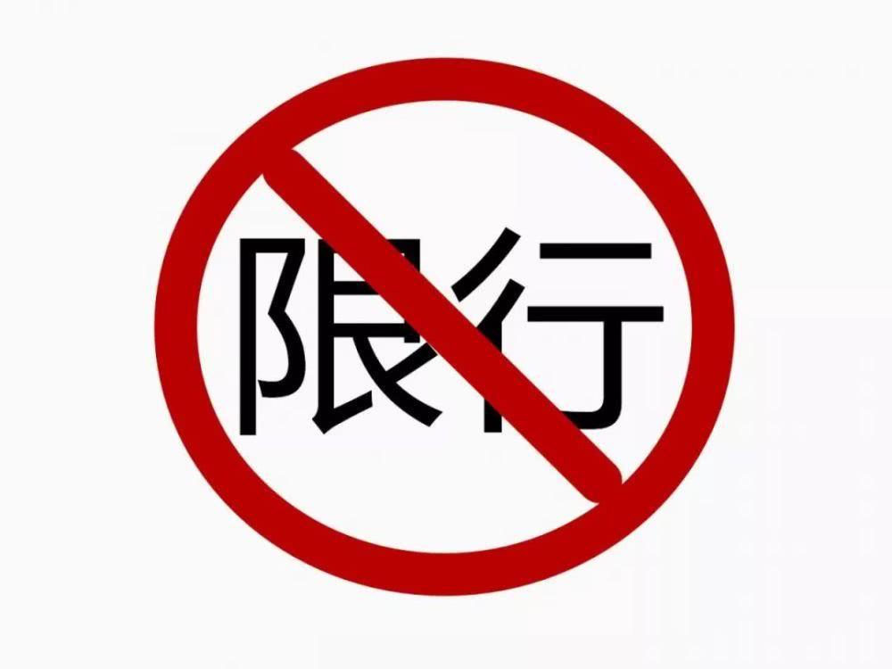危運限行:上海、河北、深圳等地限行,即日起執行